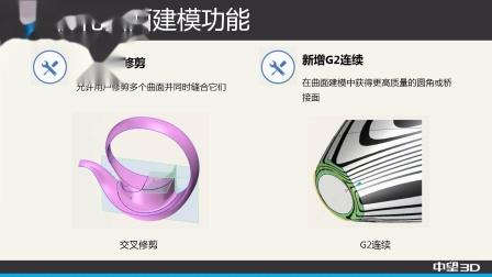 中望3D2021新功能教程   优化曲面建模