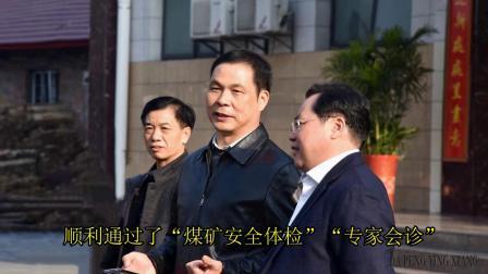 20200921湘煤集团金竹山矿业有限公司达标MV