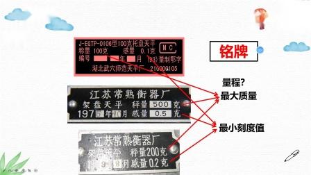 初中科学刘仪辉质量的测量