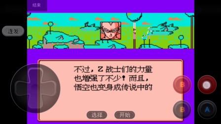 fc七龙珠Z3第1集卡卡罗特大战弗利萨