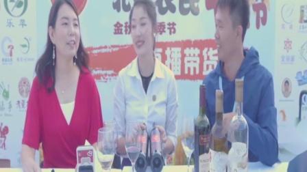 莱恩堡国际酒庄-2020农民丰收节房山区
