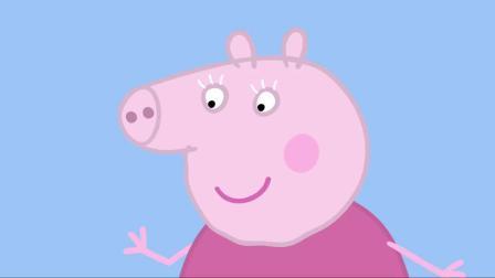 小猪佩奇:猪爷爷真是有心,为了招待佩奇乔伊,制作了宝藏游戏!