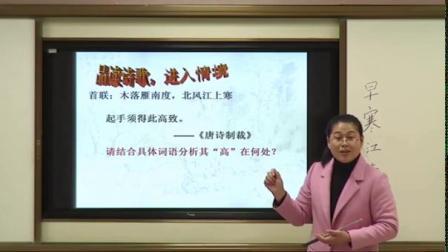 早寒江上有怀_语文_初中(一等奖)-初中语文优质课(2019)