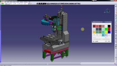CATIA机床装配模型上色和还原操作过程演示