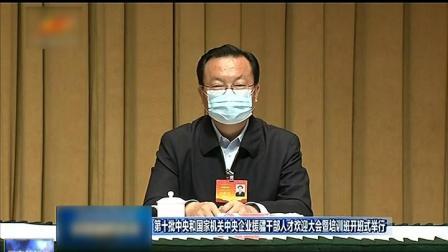 阿克苏新闻2020-09-23汉VA0