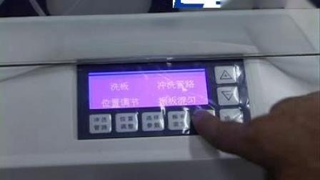 洗板机 酶联免疫检测仪洗板机SL-X020自动酶标仪洗板机详细操作过程