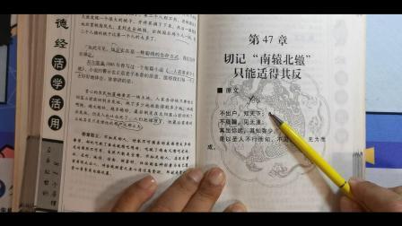 47.【枫叶说书】道德经活学活用四十七