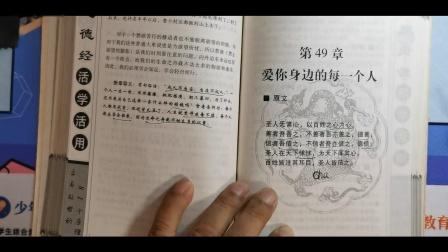 49.【枫叶说书】道德经活学活用四十九