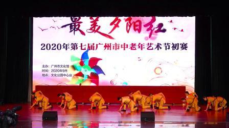 群舞《峥嵘岁月》广州战鹰艺术团