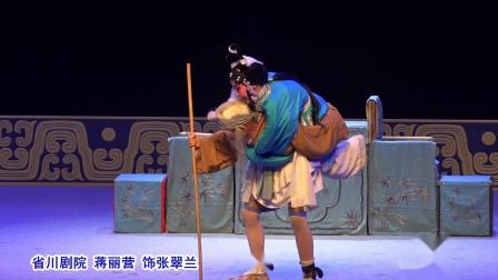 川剧高腔《老背少》省川蒋丽莹饰张翠兰获三等奖第五届川青赛