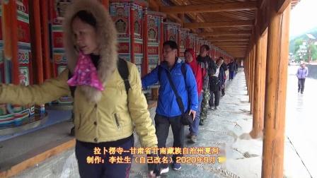 拉卜楞寺--甘肃省甘南藏族自治州夏河县