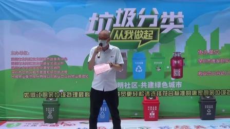 唐家配合宝龙街道办宣传《深圳市生活垃圾分类管理条例》公益活动2020.09.26