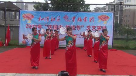 泰和县南国风-2020庆国庆-(旗袍绣)三月桃花雨-浅水湾艺术团
