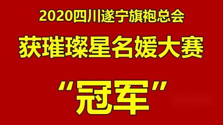 """2020年四川遂宁旗袍总会获璀璨星名媛大赛""""冠军"""""""