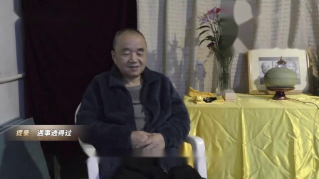 《齐老师打七开示》2018年冬北京道场 -上集