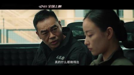 """《拆弹专家2》""""谜团版""""预告(粤语版) 刘德华新角色成谜"""