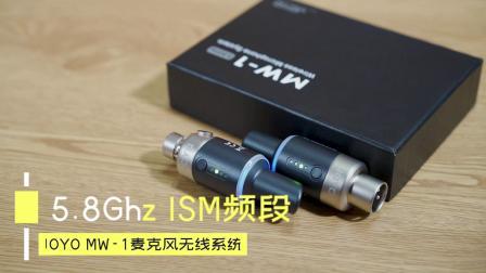 JOYO MW-1 5.8G 麦克风无线系统