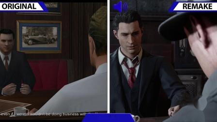 《四海兄弟:最终版》对比原版画面、细节.mkv