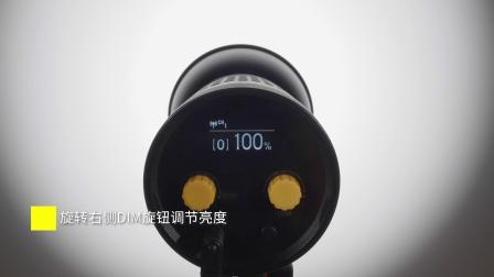 Godox神牛_ML60介绍操作视频