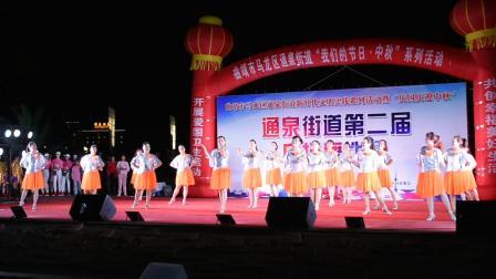马龙区通泉街道庆国庆 迎中秋广场舞 (文明在那里)
