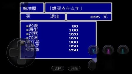 SFC最终幻想5第5集飞龙去那里