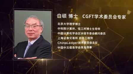 上海证券交易所前总工程师白硕博士带你走进金融科技