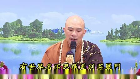《华严经 》68 圣宇法师主讲