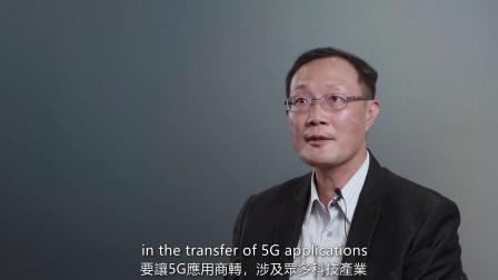 IEI 访谈 | 5G正式商转,浅谈创新应用与资安危机