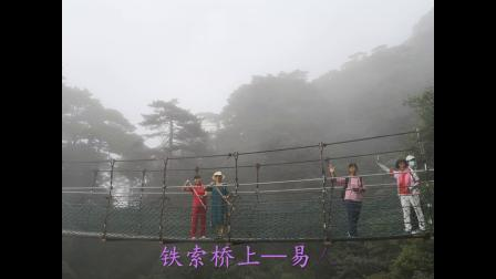 江西三清山美景.