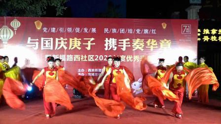 (1)荷韵艺术团 表演开场舞《中华全家福》 2020 09 29