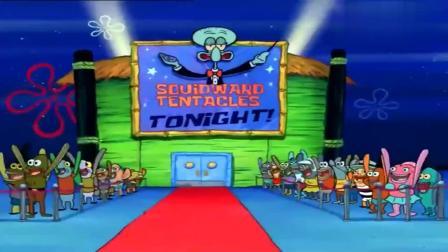 海绵宝宝:比奇堡创作大赛,章鱼哥幻想成为明星,高兴的融化了!