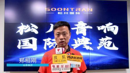 松川国际品牌9月26日顺利举办第五次媒体开放日活动