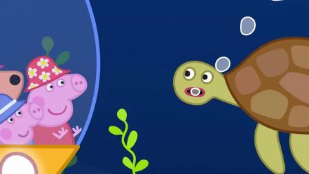小猪佩奇:袋鼠夫人的办公室真大,就是一片海洋,在水里工作!