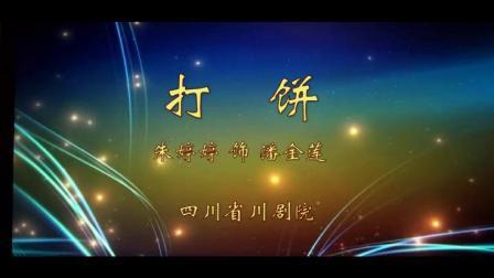 打饼  四川省川剧院