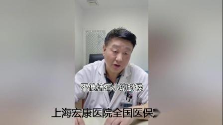 江苏东台市治疗肾结石专科医院_宏康结石