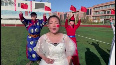 2020国庆《 我和我的祖国》内蒙古锡林郭勒盟多伦县萨仁高娃民族艺术学校快闪