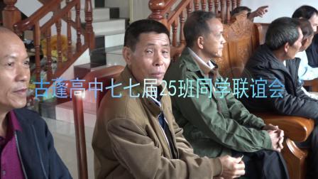 忻城县古蓬镇古蓬高中七七届43周年毕业同学联谊会