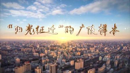 """扬州-广陵《""""阳光征迁""""的广陵样本》"""