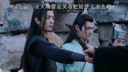 肖战王一博陈情令,羡羡大概也没想到这是他最后一次拿剑了吧,好心痛