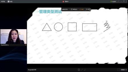 【前程无忧】王怡汝老师《管理技巧提升—管理测试》线上课程视频