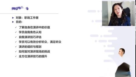 【前程无忧】王怡汝老师《演讲技巧》课程介绍