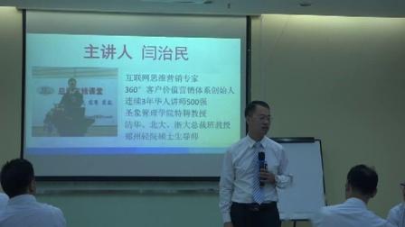 闫治民-营销培训 传统门店营销破局