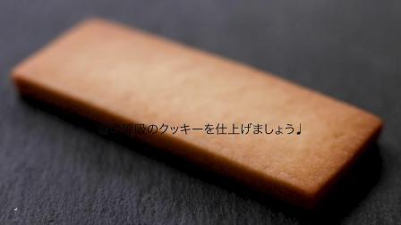 【游侠网】《鬼灭之刃》糖霜饼干