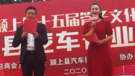 安徽颍上第十五届管子文化旅游节暨颍上县汽车行业车博会