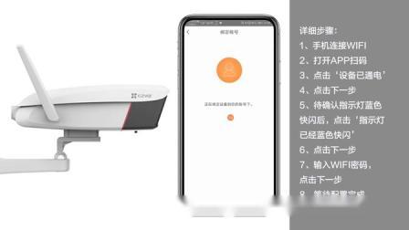 C5W萤石4G全网通摄像机安装视频