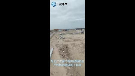 湖北广水客户有机肥颗粒生产线场地基础施工现场C