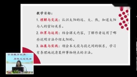 第16课《太阳》(第一课时)孙艳(统编版五年级上册)