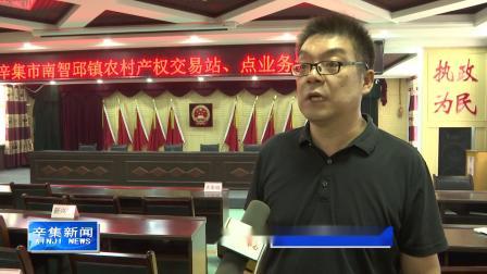 南智邱镇举办农村产权交易站、点业务培训.mpg