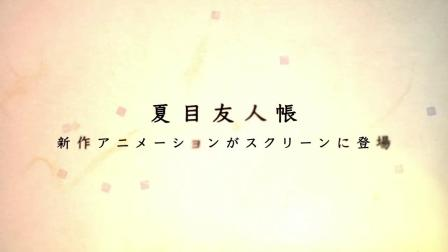 治愈系动画《夏目友人帐》新剧场版预告释出!2021年1月16上映~插图