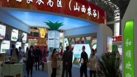 《晋中市农博会》谷牛摄